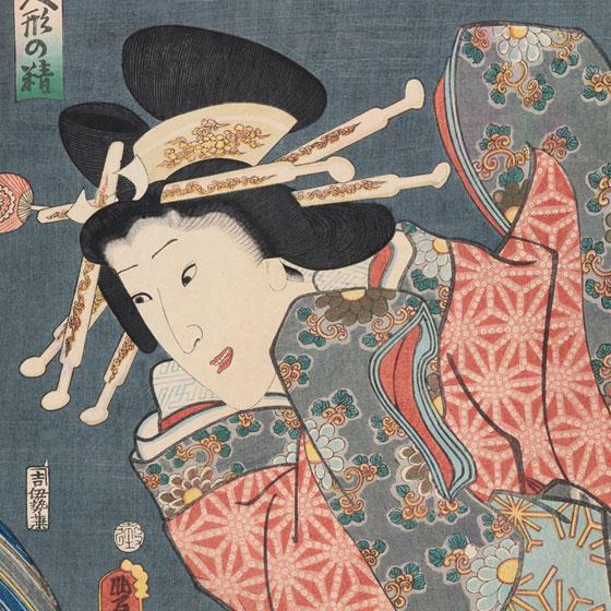 浮世絵 豊国 人形